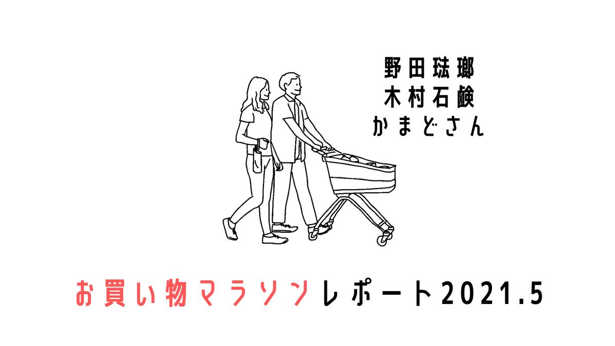 f:id:sohhoshikawa:20210525094317p:plain
