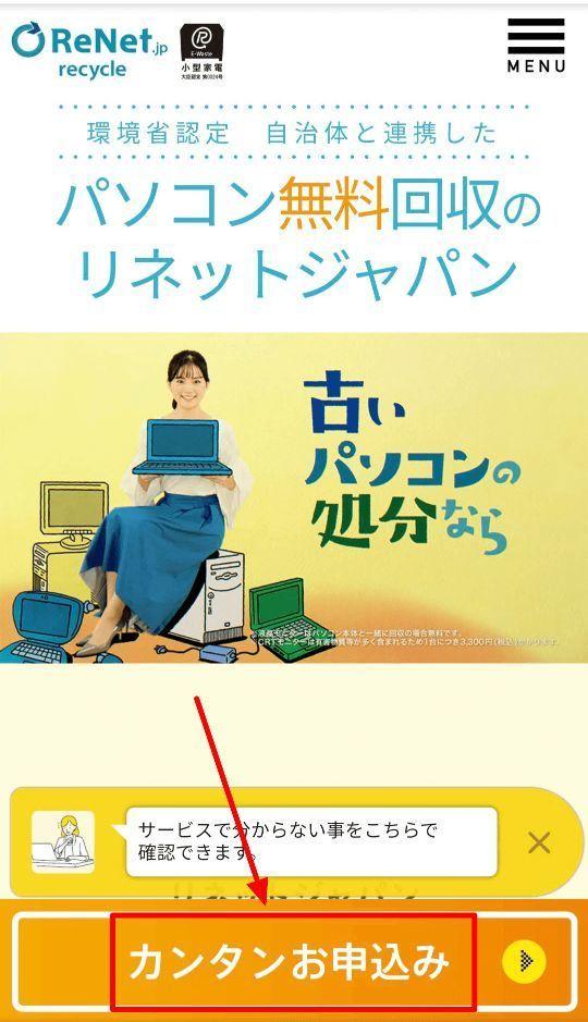 リネットジャパンに申し込む手順