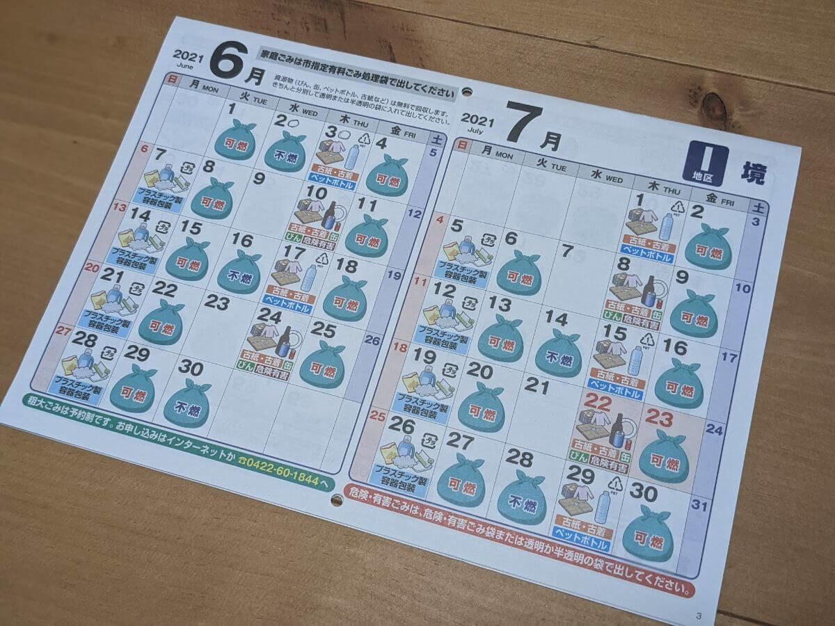 武蔵野市のゴミ分別カレンダー