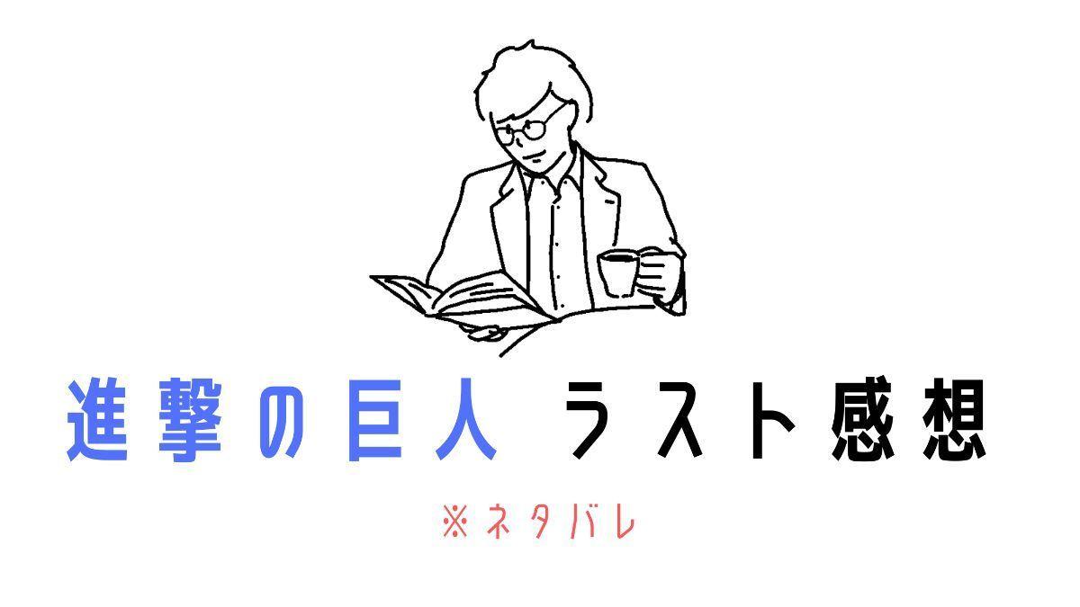 f:id:sohhoshikawa:20210609230224j:plain