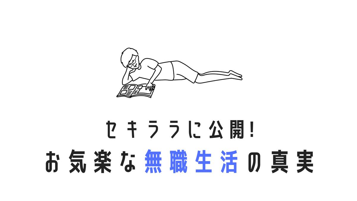 f:id:sohhoshikawa:20210701102013p:plain
