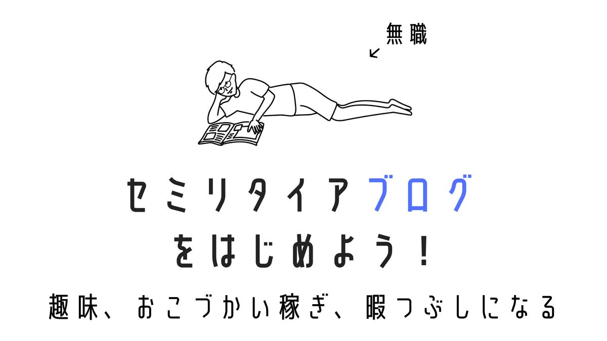 f:id:sohhoshikawa:20210704081832p:plain