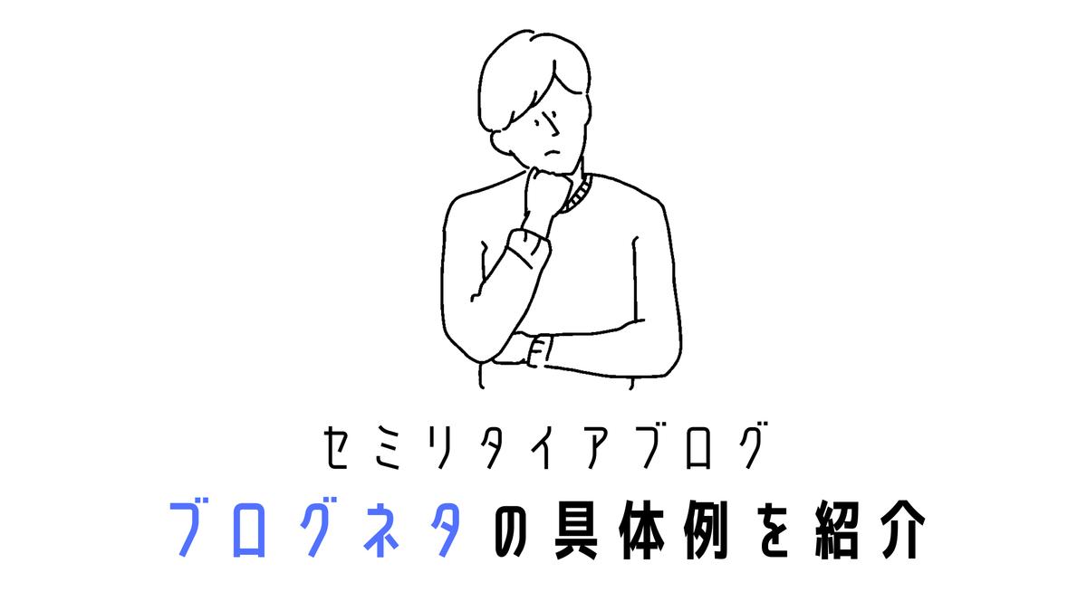 f:id:sohhoshikawa:20210704082614p:plain