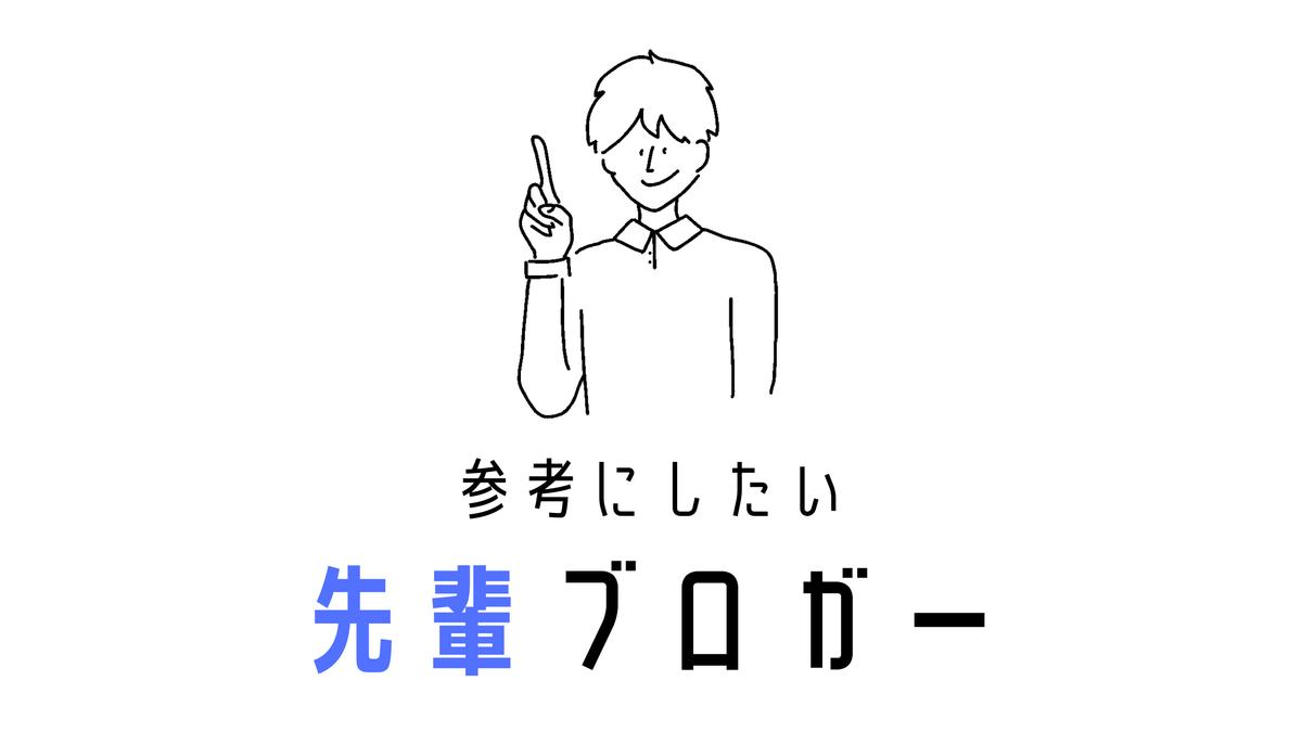f:id:sohhoshikawa:20210704082815p:plain