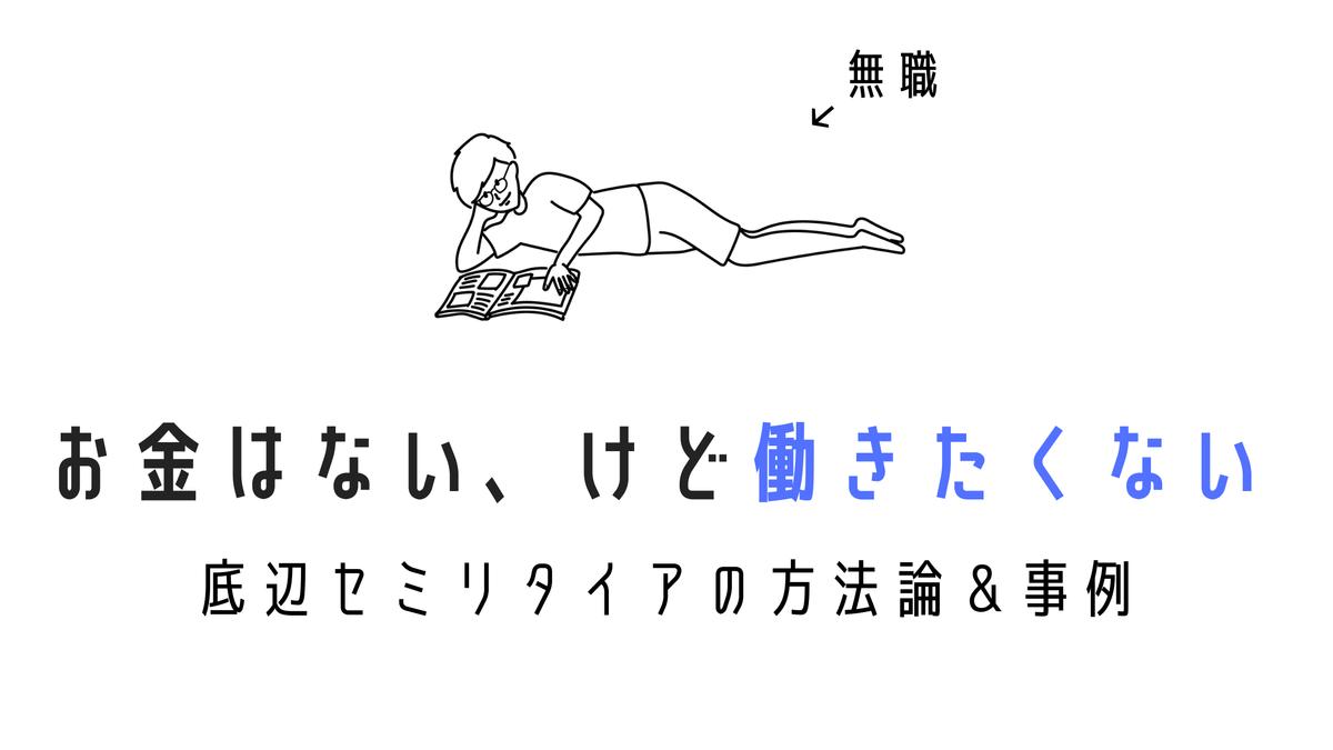 f:id:sohhoshikawa:20210704095810p:plain