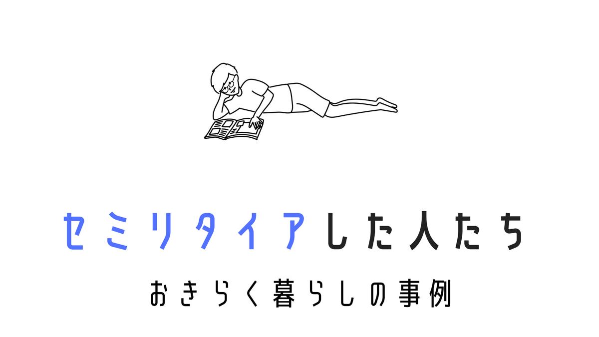 f:id:sohhoshikawa:20210704100015p:plain