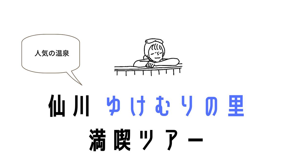 f:id:sohhoshikawa:20210705102610p:plain
