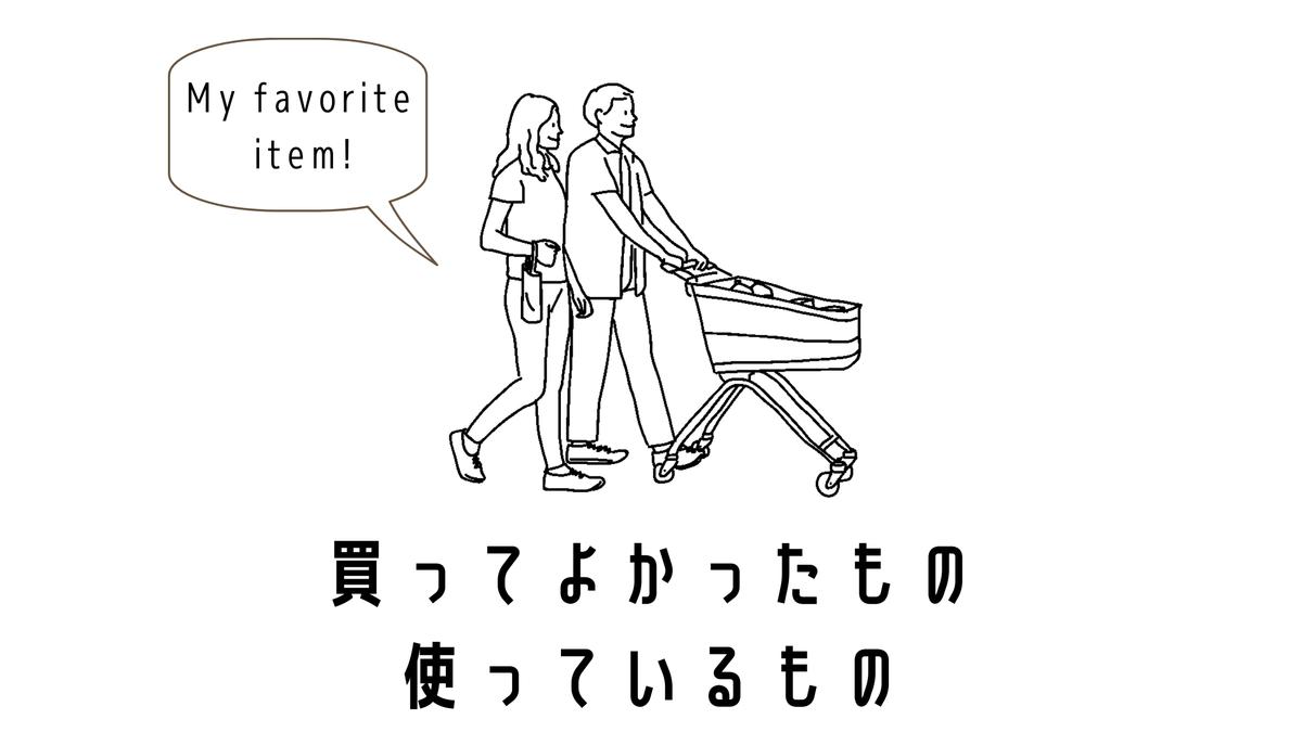 f:id:sohhoshikawa:20210705210834p:plain