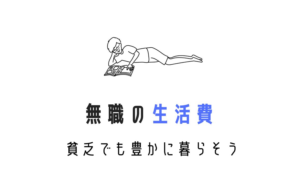 f:id:sohhoshikawa:20210706081352p:plain
