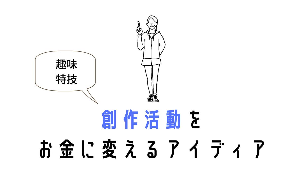 f:id:sohhoshikawa:20210706091647p:plain