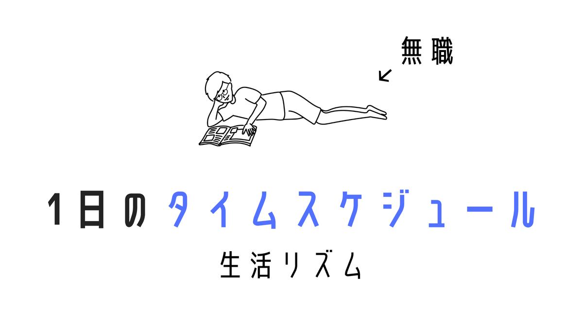 f:id:sohhoshikawa:20210708075113p:plain