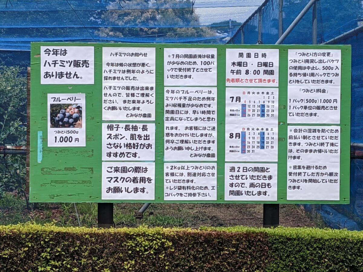 狛江とみなが農園の説明看板