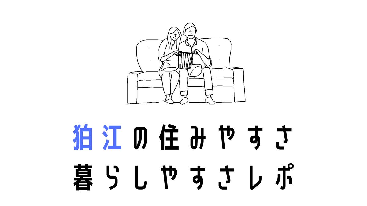 f:id:sohhoshikawa:20210712100042p:plain