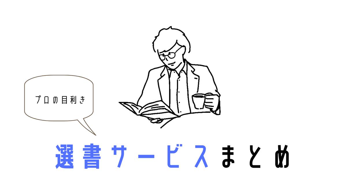 f:id:sohhoshikawa:20210712175107p:plain