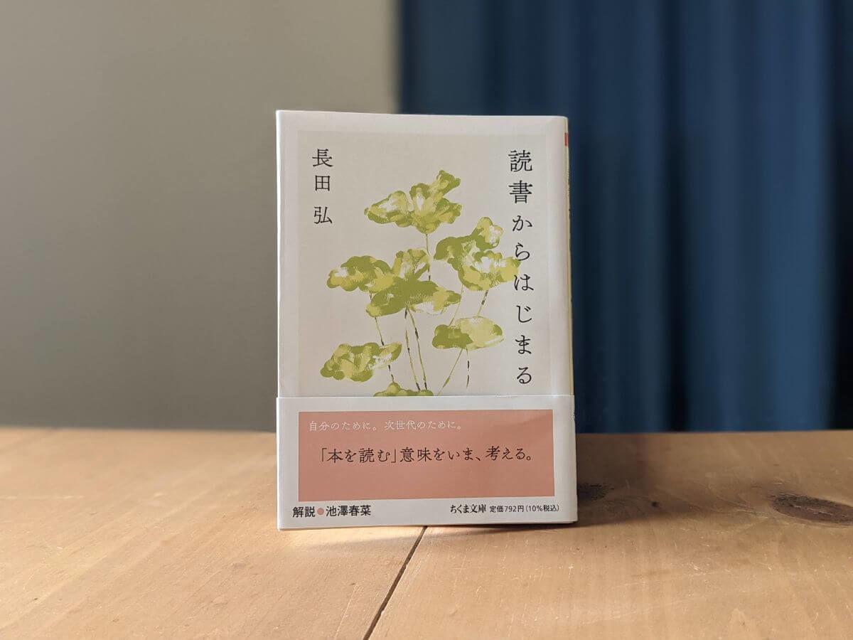 長田弘著「読書からはじまる」の表紙