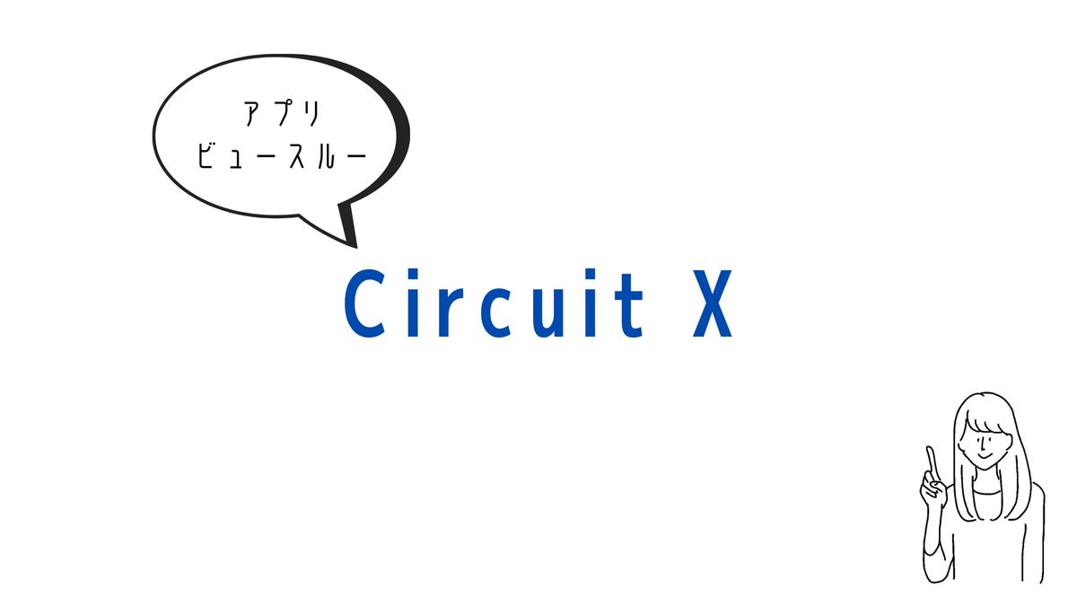 f:id:sohhoshikawa:20210718093047p:plain