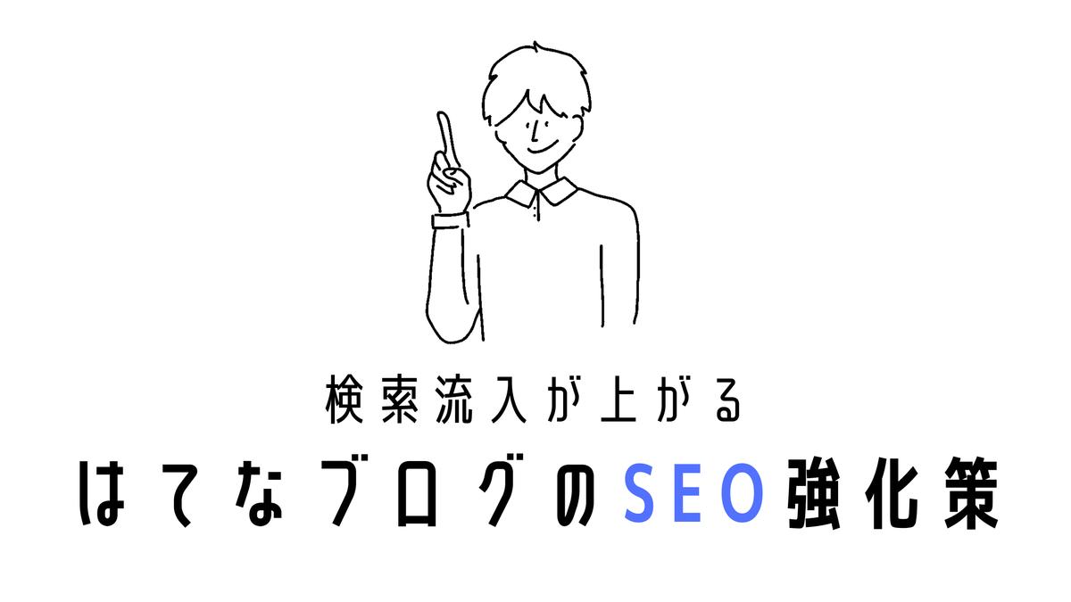 f:id:sohhoshikawa:20210718094524p:plain