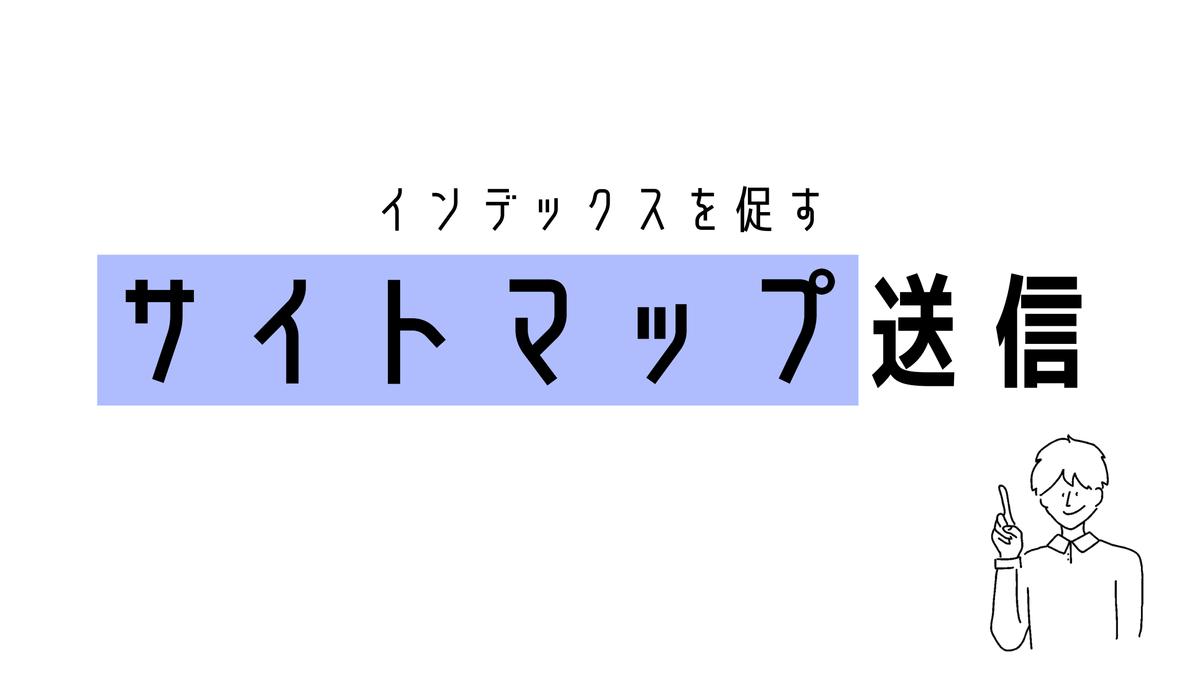 f:id:sohhoshikawa:20210718105649p:plain
