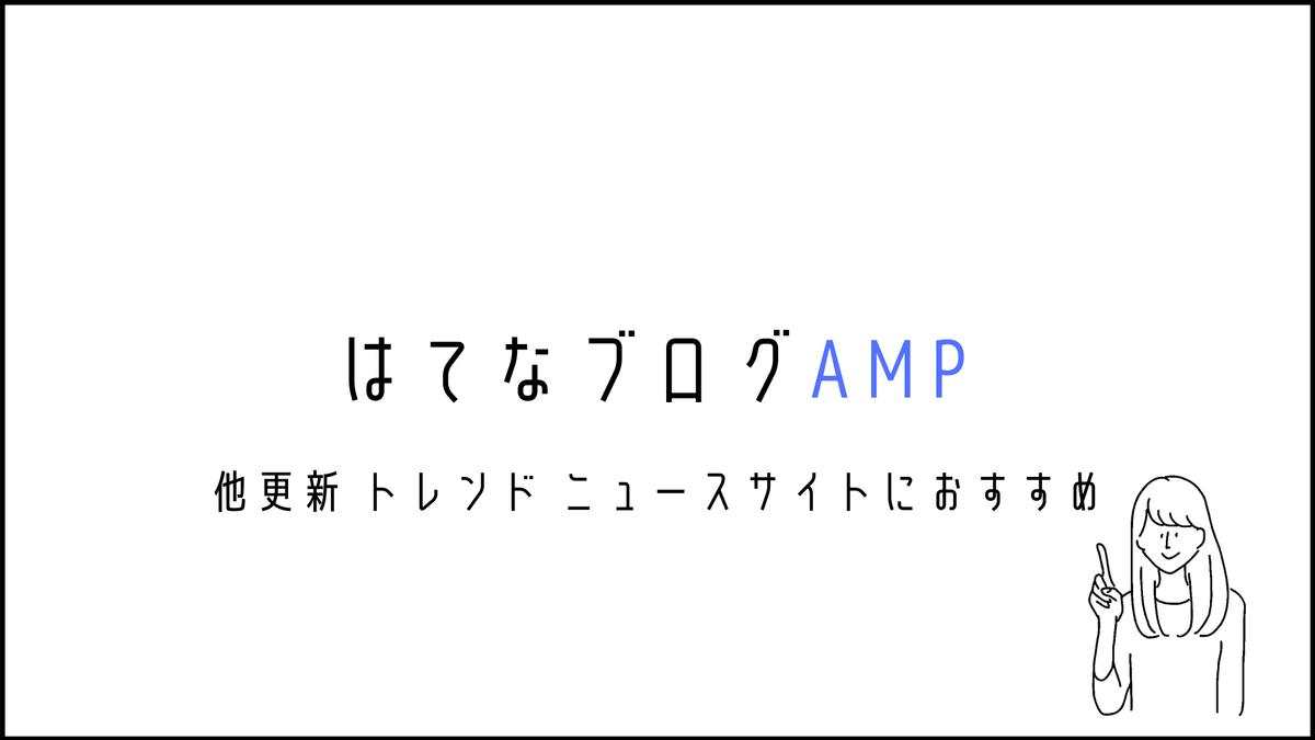 f:id:sohhoshikawa:20210719150844p:plain