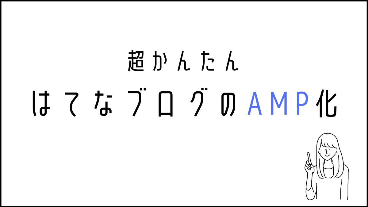 f:id:sohhoshikawa:20210719151024p:plain