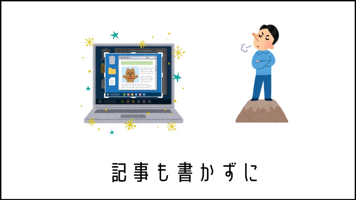 f:id:sohhoshikawa:20210719161104p:plain