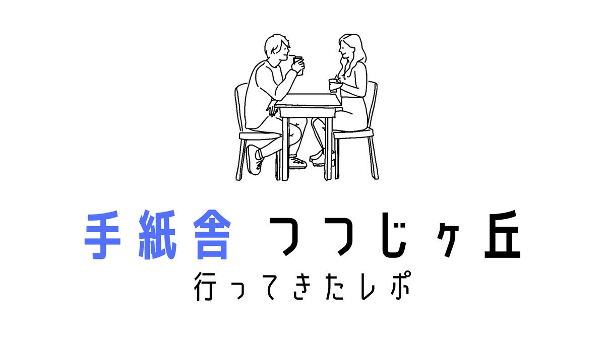 f:id:sohhoshikawa:20210722092618p:plain