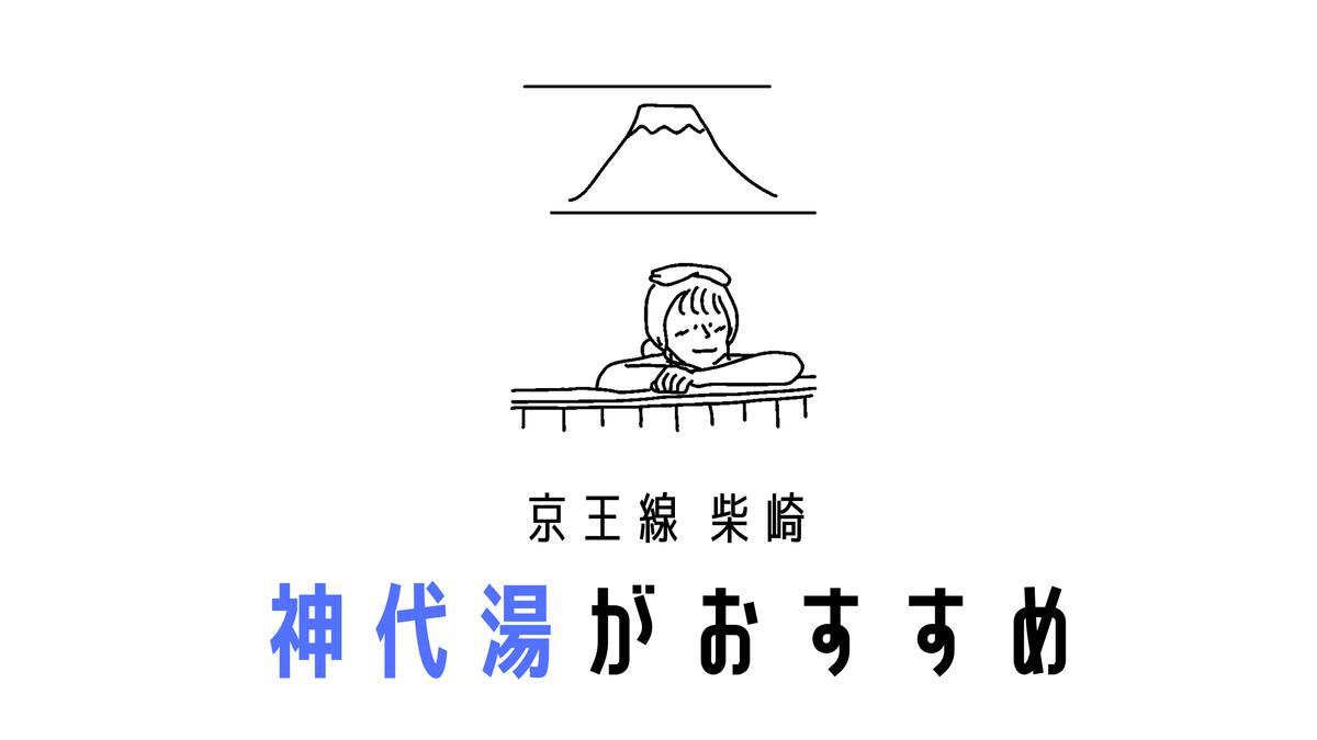 f:id:sohhoshikawa:20210723090923p:plain