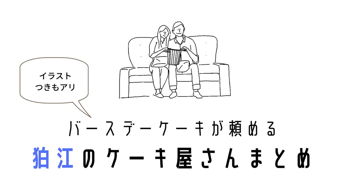 f:id:sohhoshikawa:20210728102552p:plain