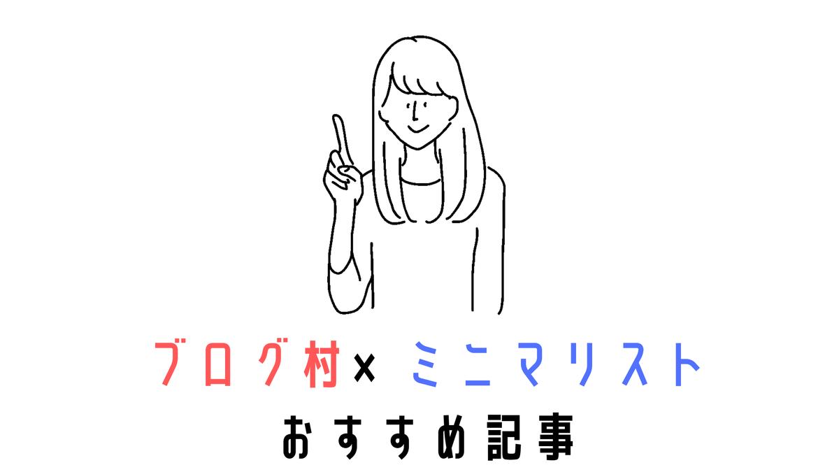 f:id:sohhoshikawa:20210801090959p:plain