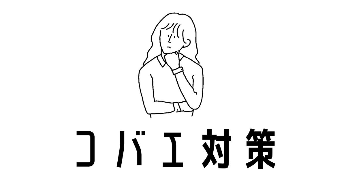 f:id:sohhoshikawa:20210814221359p:plain