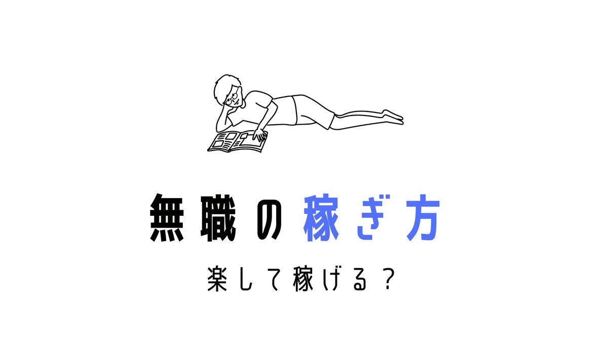 f:id:sohhoshikawa:20210817093803p:plain