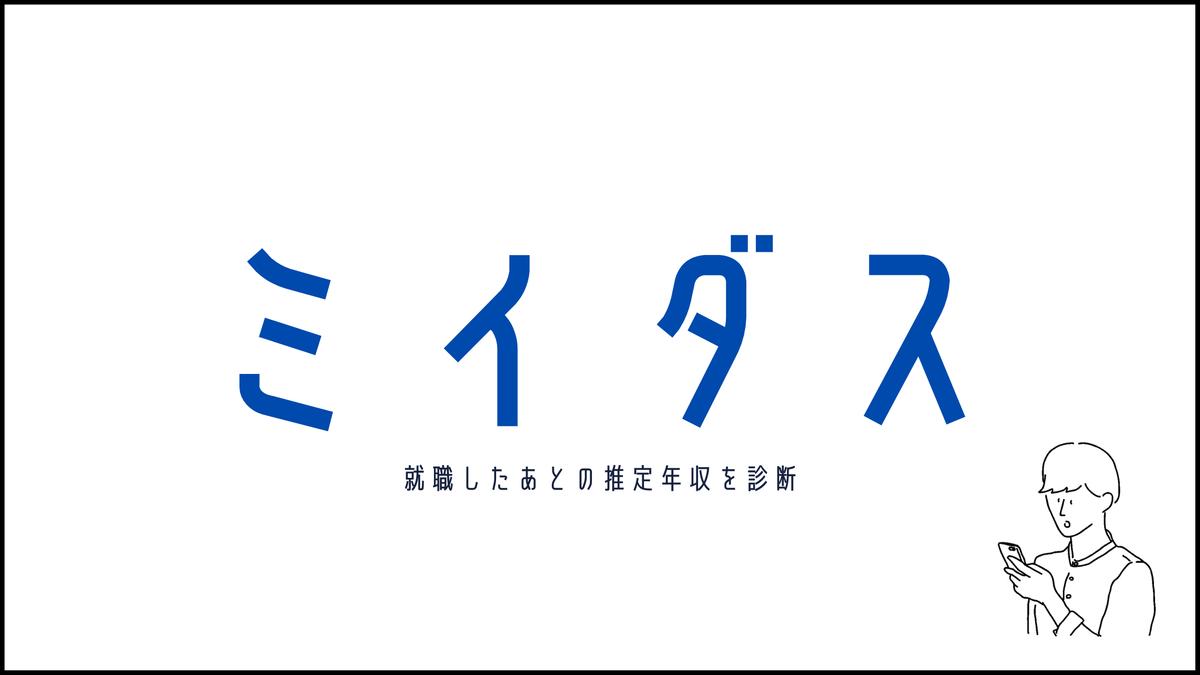 f:id:sohhoshikawa:20210817101947p:plain