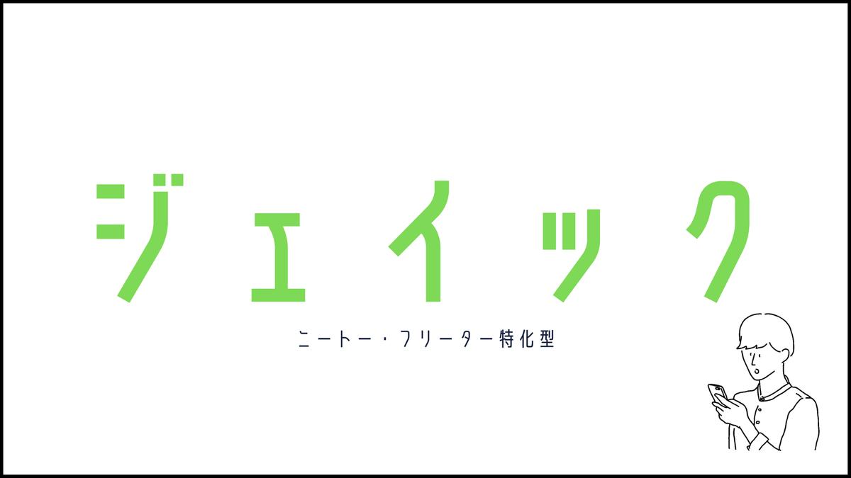 f:id:sohhoshikawa:20210817102010p:plain