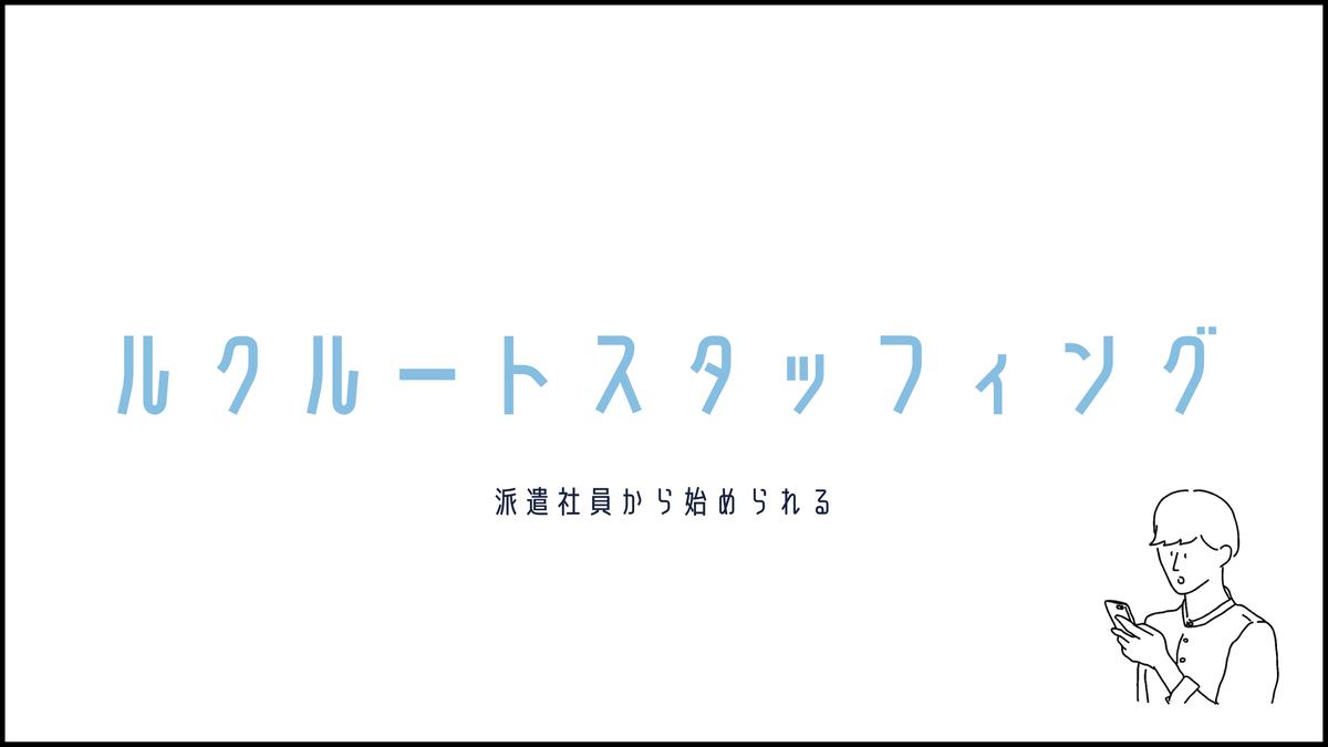 f:id:sohhoshikawa:20210817102044p:plain