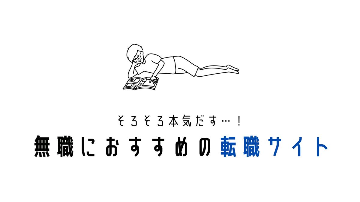 f:id:sohhoshikawa:20210817102321p:plain