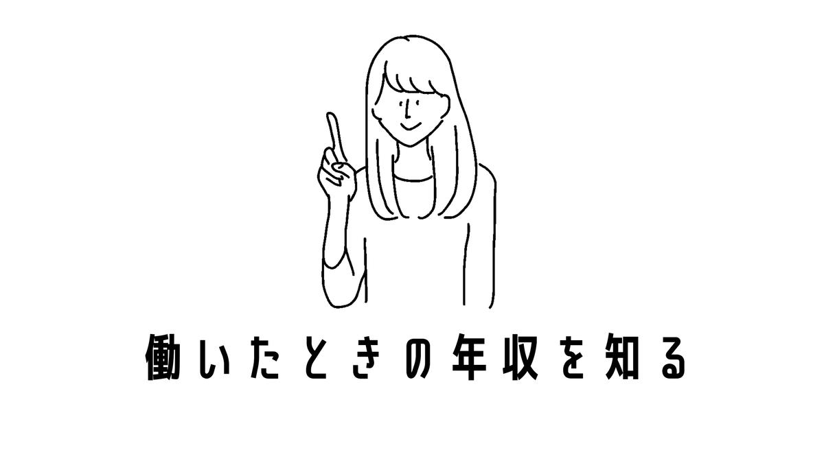 f:id:sohhoshikawa:20210819095057p:plain