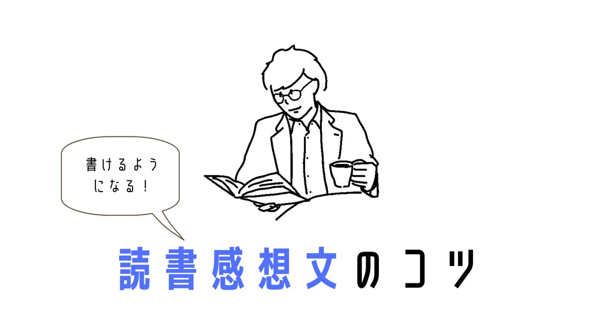 f:id:sohhoshikawa:20210819202627p:plain