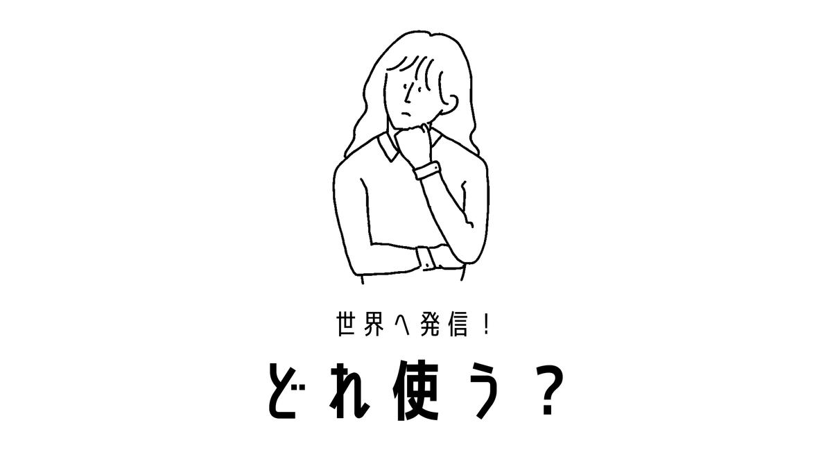 f:id:sohhoshikawa:20210819204145p:plain