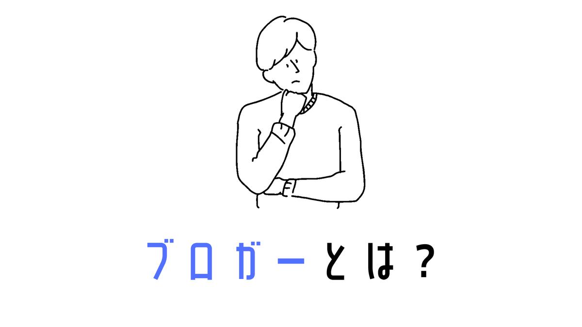f:id:sohhoshikawa:20210819221141p:plain
