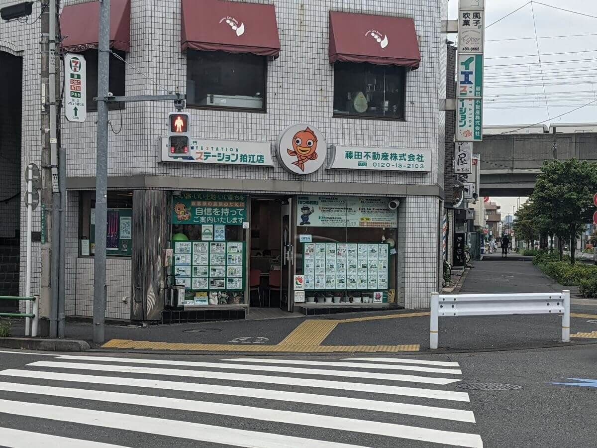 狛江のフジタ不動産の外観