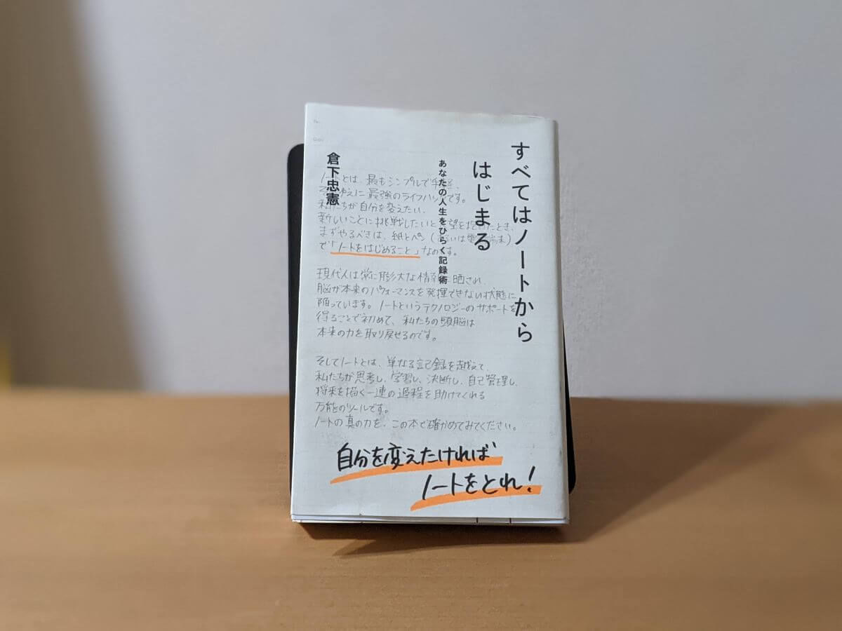 倉下忠憲著『すべてはノートからはじまる』の表紙