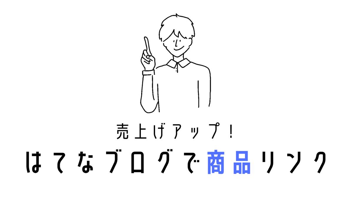 f:id:sohhoshikawa:20210823204253p:plain