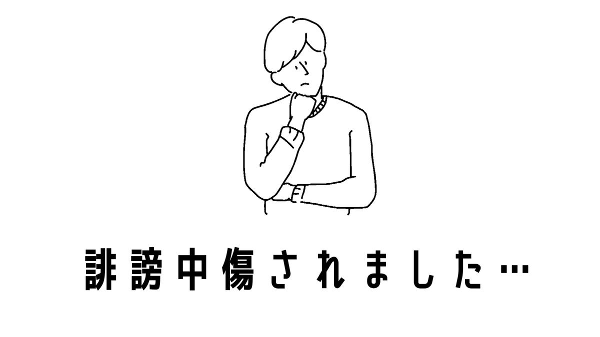 f:id:sohhoshikawa:20210828143428p:plain