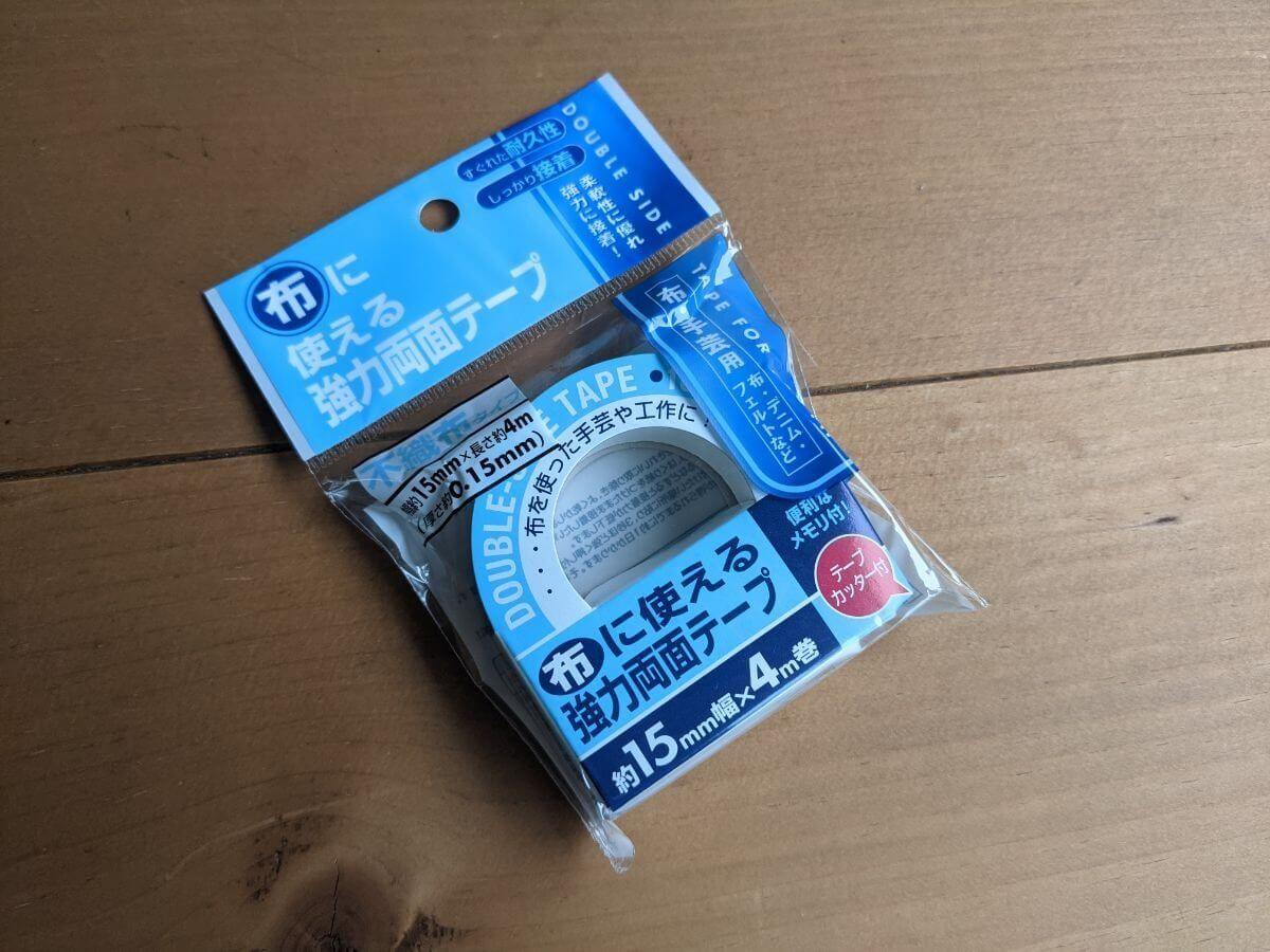 セリアの布に使える強力両面テープ