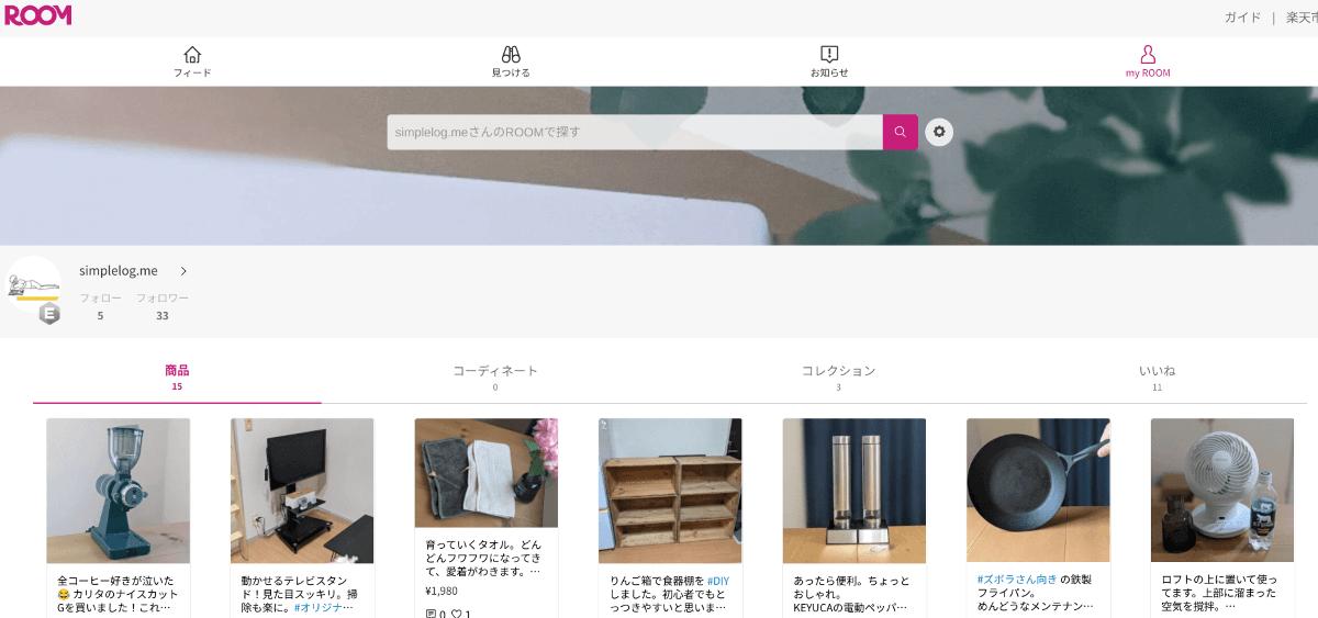 楽天ROOMのsimplelog.meのマイページ