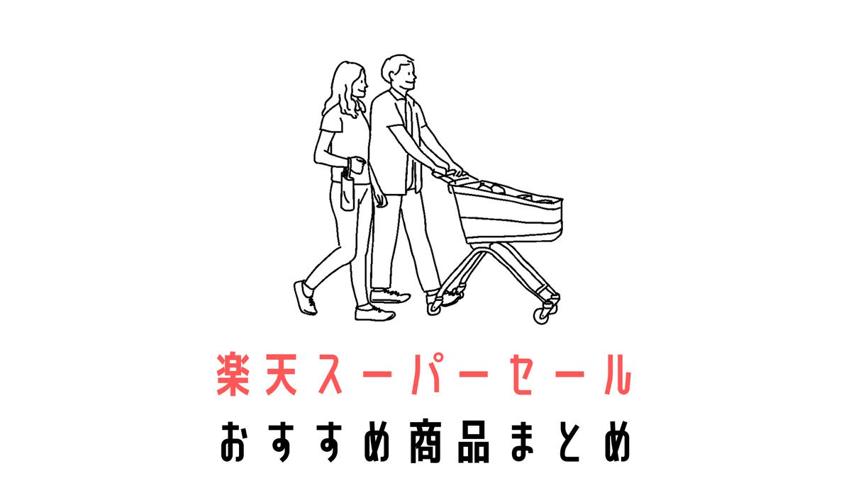 f:id:sohhoshikawa:20210904094144p:plain