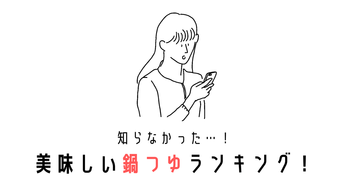 f:id:sohhoshikawa:20210911134500p:plain