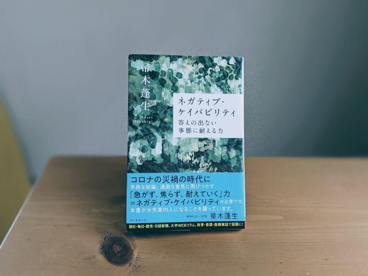 帚木蓬生『ネガティブ・ケイパビリティ 答えの出ない事態に耐える力』の表紙