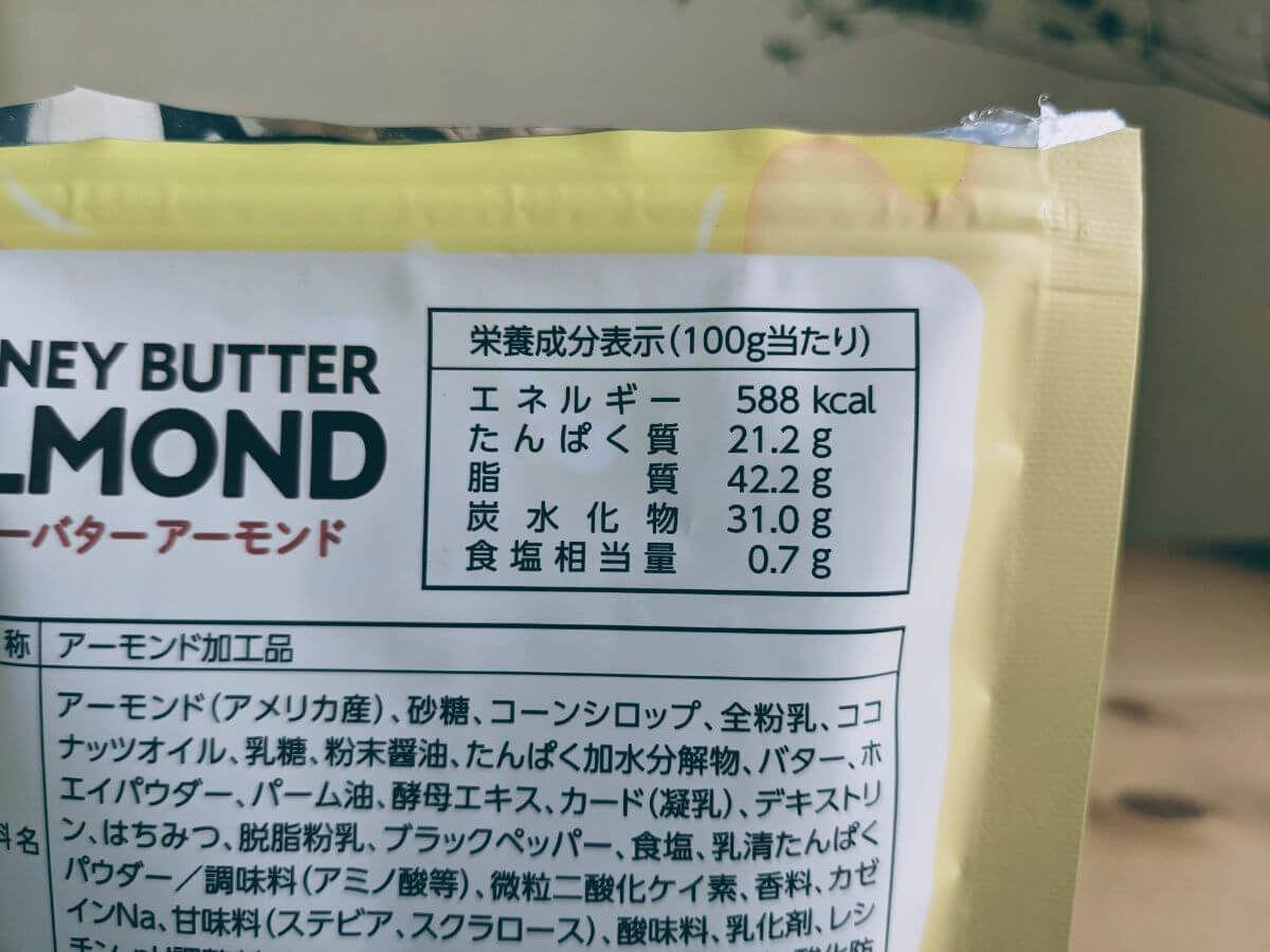 アイリスフーズのハニーバターアーモンドの栄養成分表示