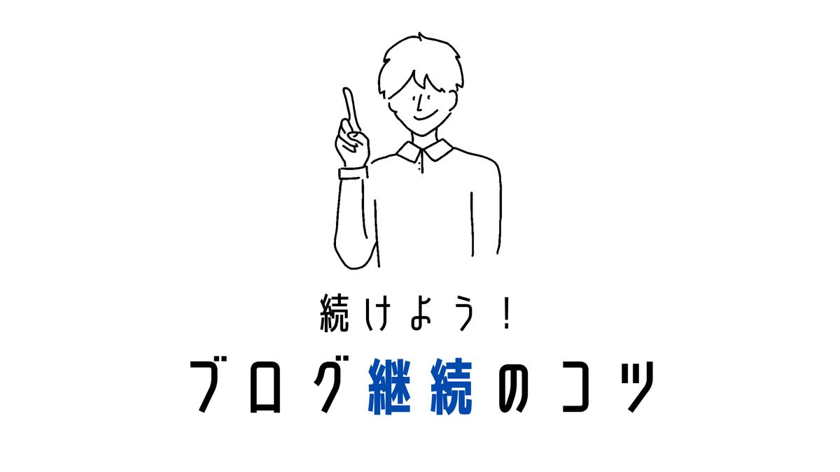 f:id:sohhoshikawa:20210916105815p:plain